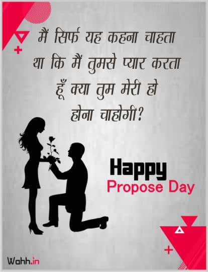 Propose Day Status Images