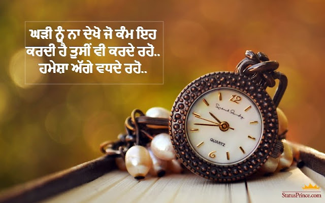 Motivational Quotes in Punjabi for whatsapp