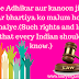 Aise Adhikar aur kanoon jinhe har bhartiya ko malum hona cahaiye.(Such rights and laws that every Indian should know.)
