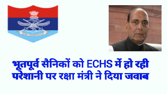 Defence Minister reply on ECHS problem, ECHS,