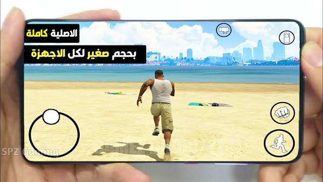 تحميل لعبة GTA V للاندرويد نسخة 2021 بحجم صغير من ميديا فاير جرافيك عالي GTA 5 Mobile