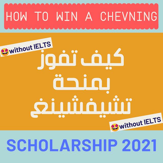 هاام للطلبة العرب : كيف تفوز بمنحة تشيفنينج  2021 | بدون IELTS