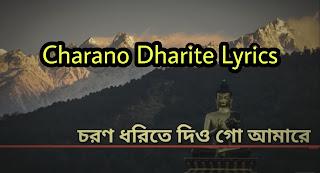 Hamata Mukherjee Charano Dharite Diyo Go ( চরণ ধরিতে দিয়ো গো ) | Rabindra Sangeet