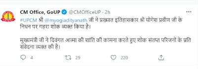 मुख्यमंत्री योगी आदित्यनाथ ने प्रख्यात इतिहासकार श्री योगेश प्रवीण के निधन पर गहरा शोक व्यक्त किया