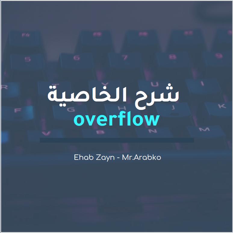 شرح الخاصية overflow