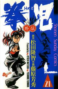 Kenji Manga