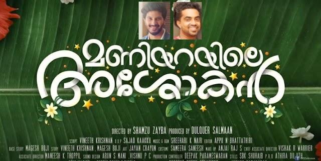 Monjathi Penne Unnimaye Lyrics from Maniyarayile Ashokan Malayalam movie 2020