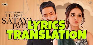 Tu Bhi Sataya Jayega Lyrics in English | With Translation | – Vishal Mishra