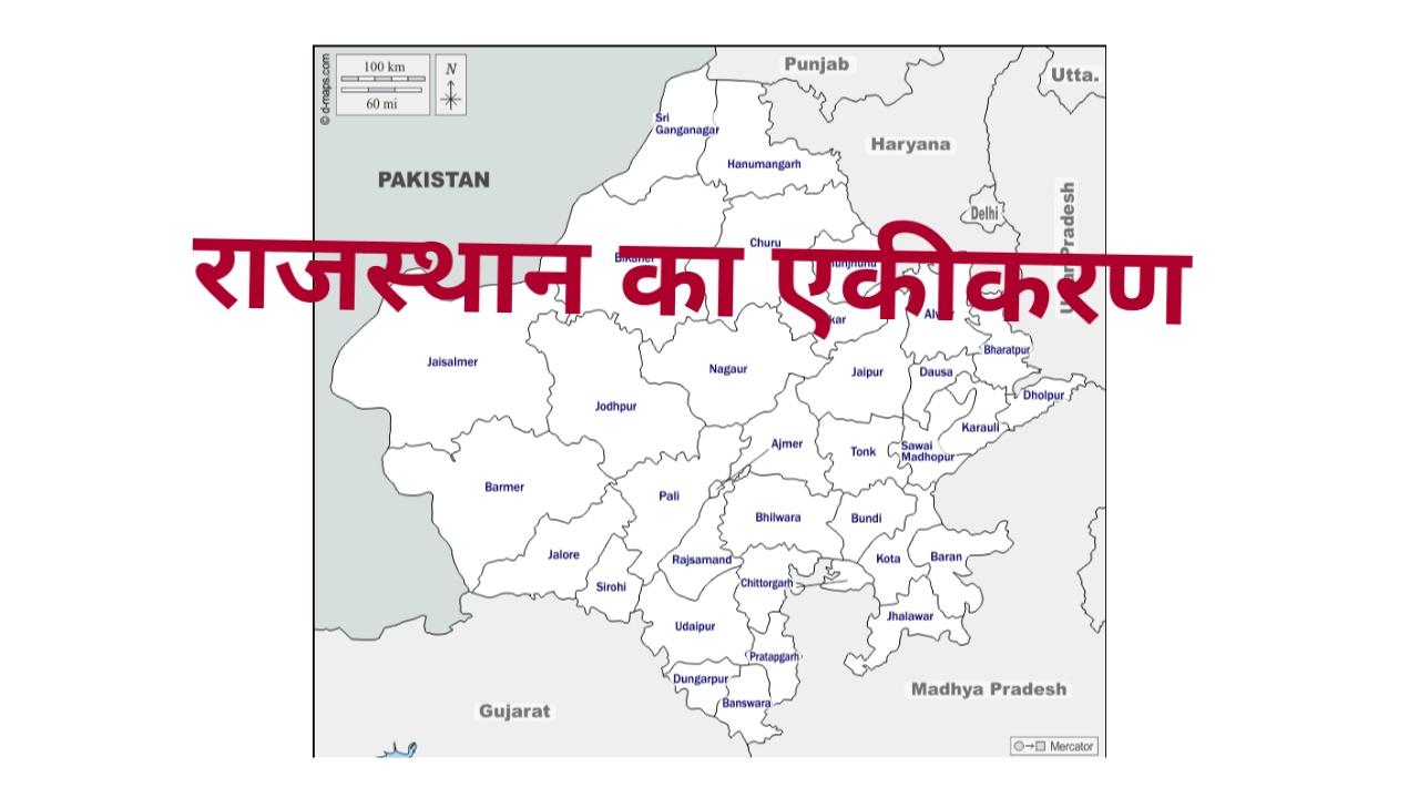 राजस्थान का एकीकरण