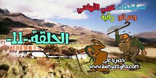 مستملحات عمي التهامي ومراتو رقية - الحلقة 11