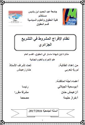 مذكرة ماستر: نظام الإفراج المشروط في التشريع الجزائري PDF