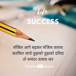 hindi motivational shayari