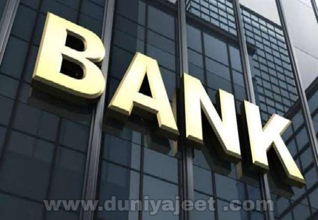 Bank Holiday in April 2020, अप्रैल में 14 दिन बंद रहेंगे बैंक, निपटा लें जरूरी काम