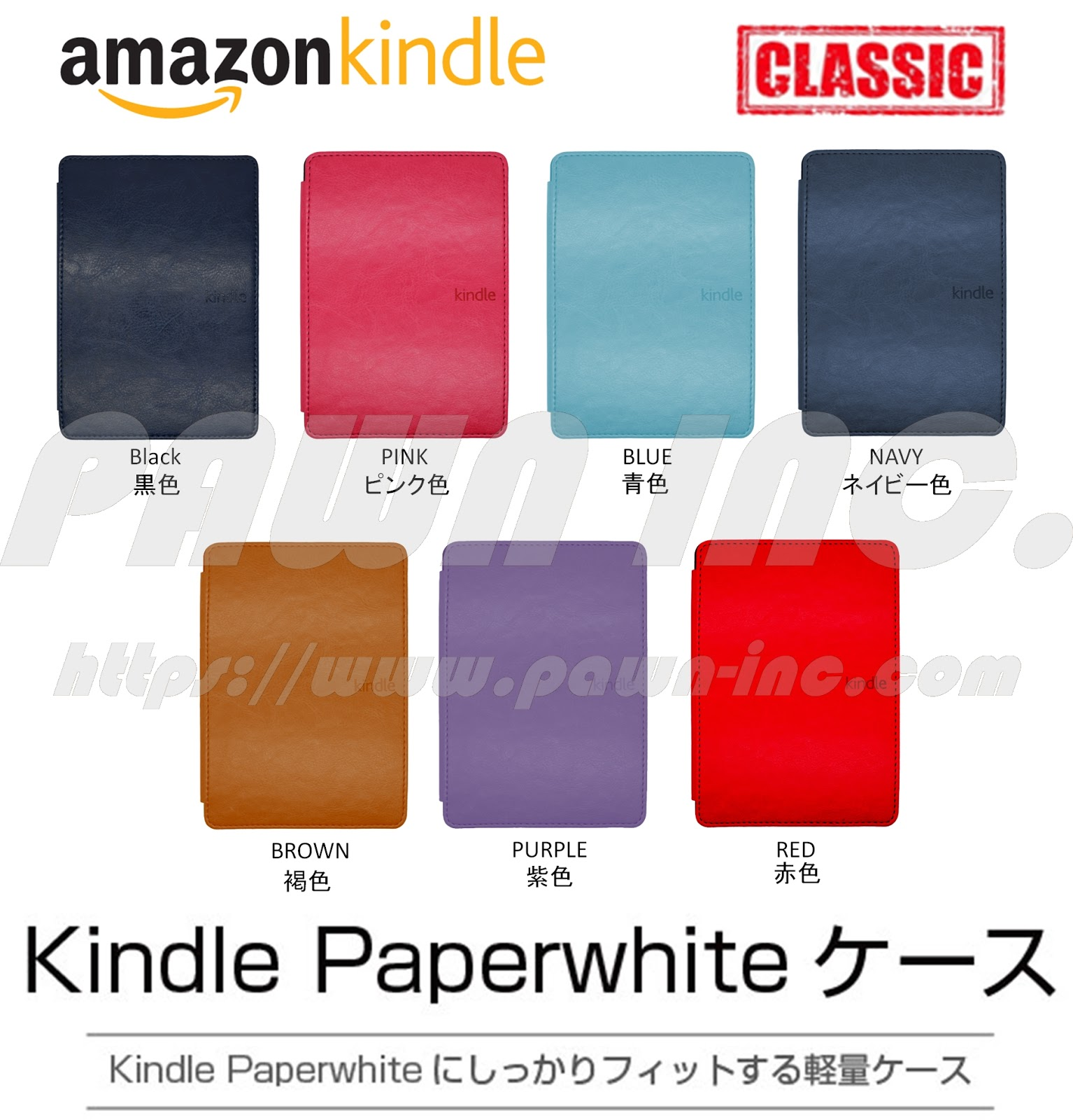 Classic Book Cover Case for Kindle Paperwhite 4th Gen
