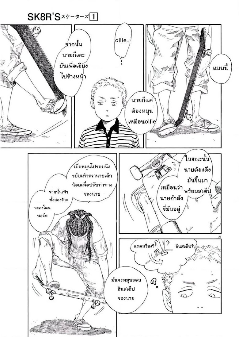 SK8R'S - หน้า 23