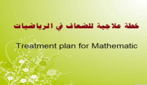 خطه لعلاج التلاميذ الضعاف في مادة الرياضيات 2541