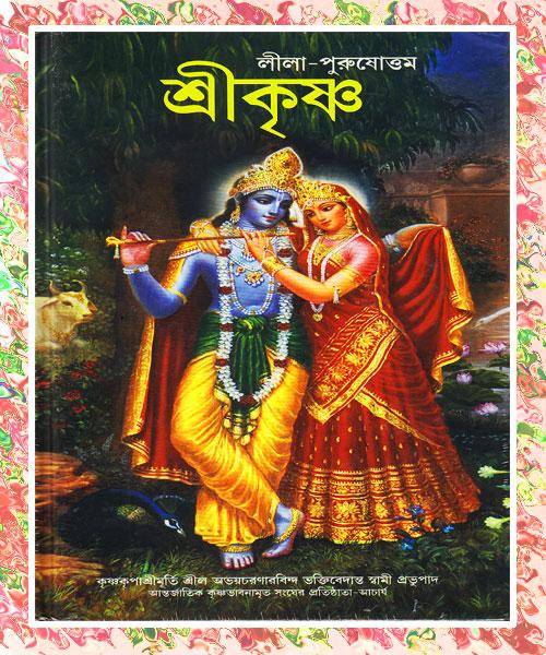 Shrikrishna (শ্রীকৃষ্ণ) লীলা-পুরুষোত্তম