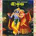 Shrikrishna (শ্রীকৃষ্ণ) লীলা-পুরুষোত্তম । Bengali Book