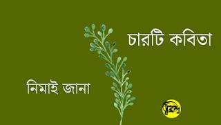 নিমাই জানা'র চারটি কবিতা