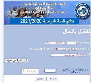 نتائج المراسلة 2021 حسب الولاية