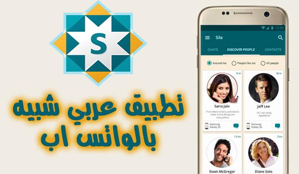 شرح استخدام تطبيق sila الشبكة الاجتماعية الشبيهة بتطبيق واتس اب