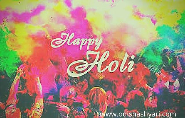 Happy Holika Dahana