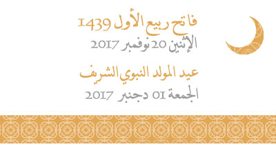 premier-rabie-alawal-1439-lundi-20-nov-2017