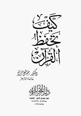 كيف تحفظ القرآن - مطفى مراد