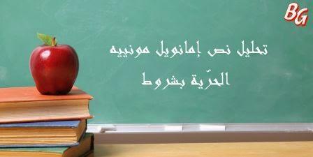 تحليل نص إمانويل مونييه: الحرّية بشروط