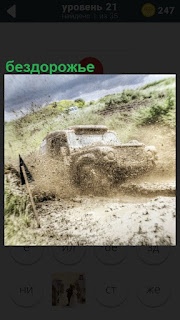 По бездорожью двигается автомобиль весь в грязи и плохо видно