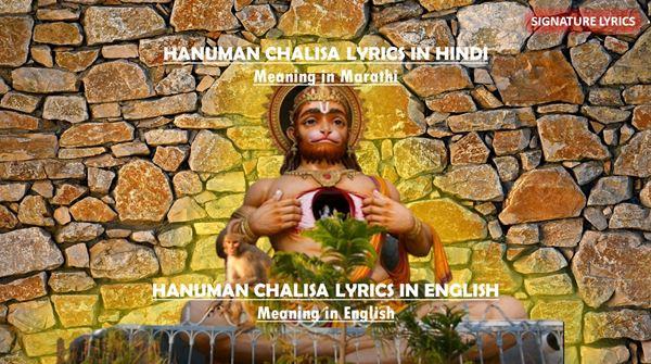 Hanuman Chalisa Lyrics - हनुमान चालीसा पाठ
