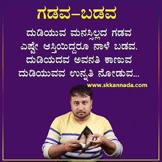 Money Chutukugalu Thoughts in Kannada