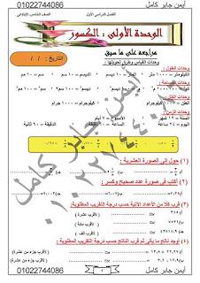 مذكرة التفوق في الرياضيات للصف الخامس الابتدائي الترم الاول للاستاذ ايمن جابر