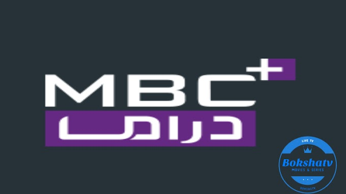 mbc drama مباشر