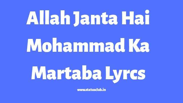 allah-janta-hai-mohammad-ka-martaba-lyrics