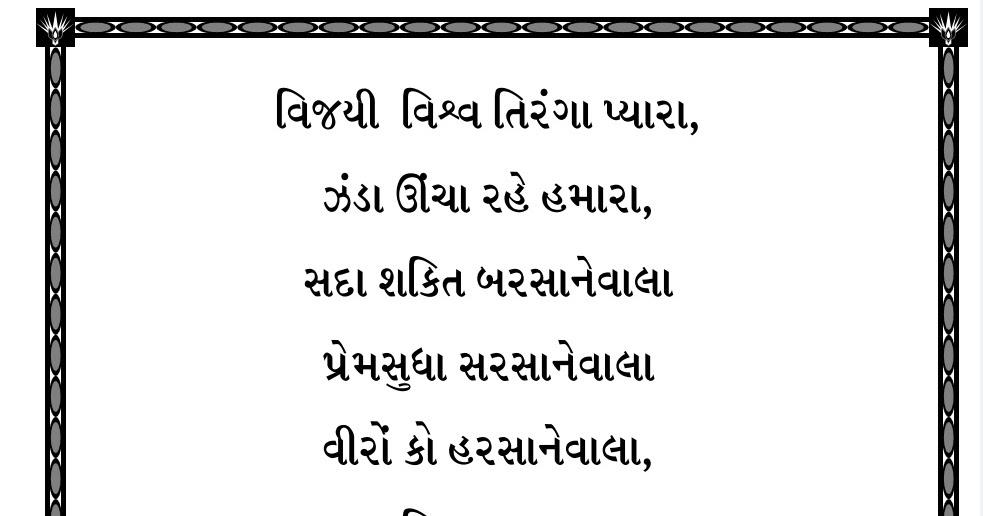 Zanda Geet Download In Jpeg Pdf File And Mp3 Gujarat Educare