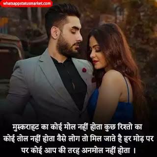 caring love shayari image