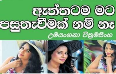 umayangana wickramasinghe | Gossip lanka news Sinhala