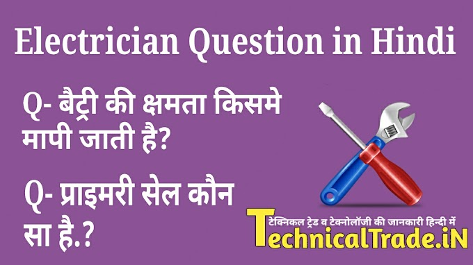 Electrician Question in Hindi | Top 50+ Electrician Question In Hindi With Answer