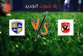 نتيجة مباراة الاهلي والمقاولون العرب اليوم الاحد بتاريخ 04-10-2020 الدوري المصري