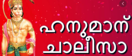 Hanuman Chalisa Malayalam Lyrics