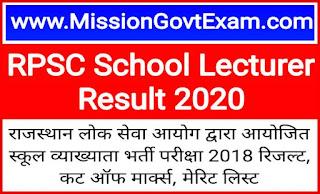 school lecturer result 2018, rpsc 1st grade result 2018