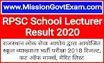 RPSC 1st Grade 2018 Result | RPSC School Lecturer Result