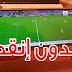 أخف وأسرع تطبيق سوف تراه شاهد الباقة العربية الرياضية المشفرة بدون انقطاع نهائيا بهذا العملاق