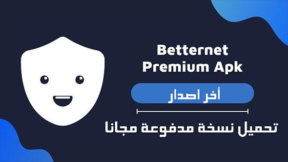 تحميل تطبيق Betternet VPN Premium APK عملاق فتح المواقع المحجوبة للاندرويد اخر اصدار