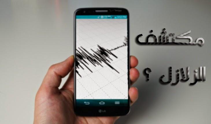 هل تعلم ان هاتفك يمكن ان يكشف عن الزلازل ؟ تعلم كيف تجعله يقوم بذلك