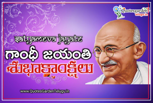 happy-gandhi-jayanthi-2020-greetings-wishes-images-in-telugu