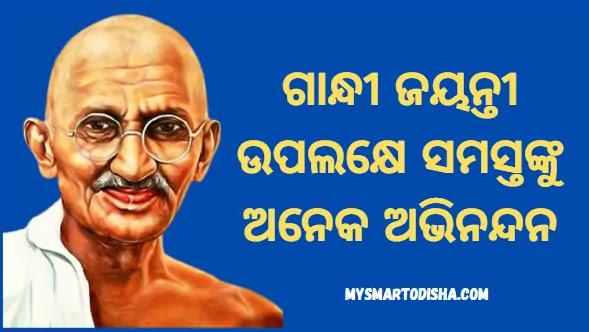Gandhi Jayanti Odia 2021 Wallpapers