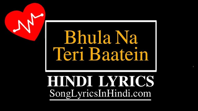 Bhula Na Teri Baatein Lyrics - Stebin Ben | Anjjan Bhattacharya | Kumaar