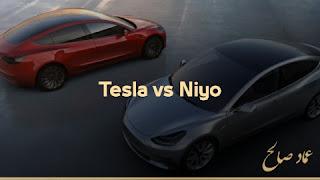 مقارنة بين شركة تسلا الامريكية وشركة نايو الصينية